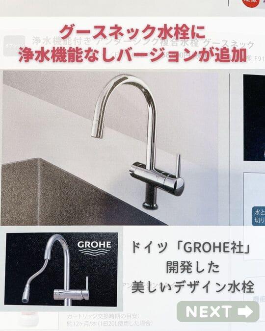 グラフテクトキッチン リニューアル 詳細 グースネック水栓 浄水機能なし