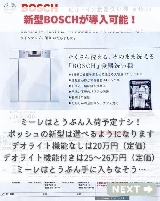 グラフテクトキッチン リニューアル 詳細 新型BOSCH ボッシュ 導入