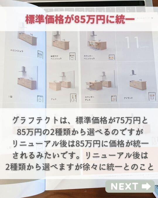 グラフテクトキッチン リニューアル 詳細 値上げ?85万円に価格統一